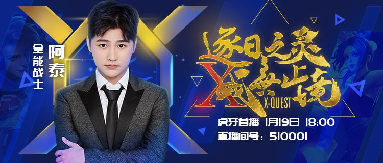 kpl最受欢迎职业选手xq阿泰入驻虎牙-美女主播