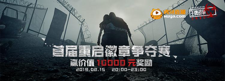 王牌战争:文明重启首届重启徽章争夺赛