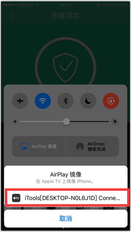 虎牙直播AirPlay投屏开播教程(iOS)