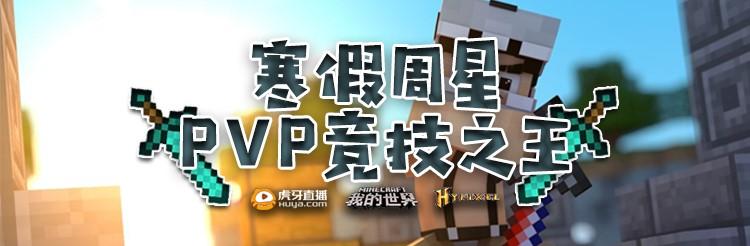 mc寒假周星——pvp游戏主题周-在线直播平台